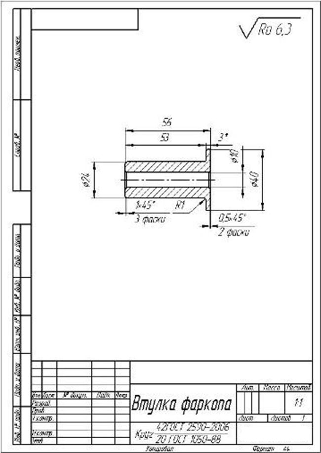 Схема втулки фаркопа