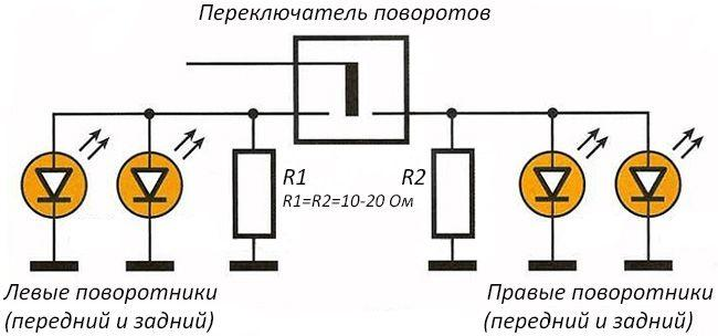 Диодные поворотники шунтируем резисторами